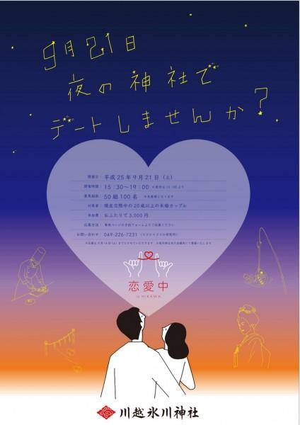恋愛中 9月21日に開催
